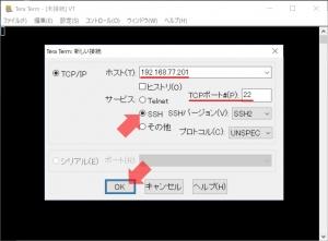TeraTermでSSH接続1|TelnetやSSHでDSMにアクセスする~DiskStation DS218j