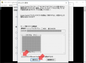 TeraTermでSSH接続2|TelnetやSSHでDSMにアクセスする~DiskStation DS218j
