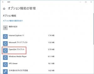 OpenSSHクライアントの確認|TelnetやSSHでDSMにアクセスする~DiskStation DS218j