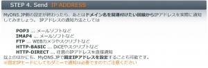 MyDNSのIP通知設定|タスクスケジューラを使う~DiskStation DS218j