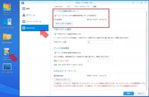 DS218jの健康レポート|タスクスケジューラを使う~DiskStation DS218j