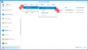 タスクを作成|タスクスケジューラを使う~DiskStation DS218j