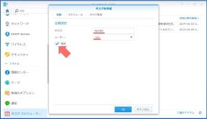 タスク[全般]|タスクスケジューラを使う~DiskStation DS218j