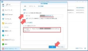 タスク[タスクの設定]|タスクスケジューラを使う~DiskStation DS218j