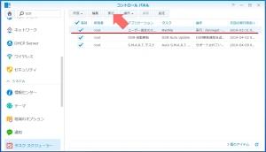 タスクの実行1|タスクスケジューラを使う~DiskStation DS218j