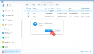 タスクの実行2|タスクスケジューラを使う~DiskStation DS218j