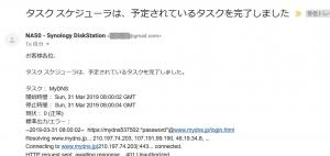実行完了メール|タスクスケジューラを使う~DiskStation DS218j