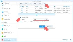 出力結果を保存|タスクスケジューラを使う~DiskStation DS218j