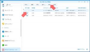 タスク停止|タスクスケジューラを使う~DiskStation DS218j