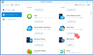 Cloud Syncのインストール|Cloud Syncを使う(1)~DiskStation DS218j