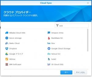 プロバイダ一覧1|Cloud Syncを使う(1)~DiskStation DS218j