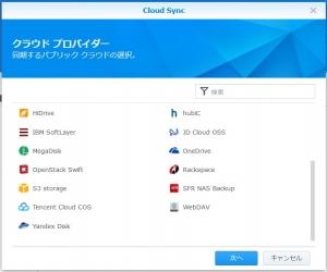 プロバイダ一覧2|Cloud Syncを使う(1)~DiskStation DS218j