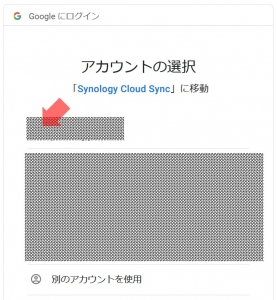 Googleにログイン|Cloud Syncを使う(1)~DiskStation DS218j