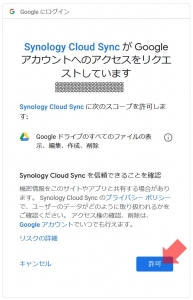 Googleに認証|Cloud Syncを使う(1)~DiskStation DS218j