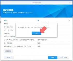 セットアップ完了|Cloud Syncを使う(1)~DiskStation DS218j
