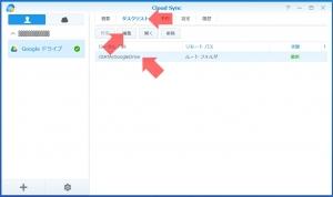 「タスク設定」を開く|Cloud Syncを使う(1)~DiskStation DS218j