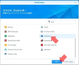 OneDriveを設定|Cloud Syncを使う(2)~DiskStation DS218j