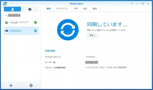 同期開始|Cloud Syncを使う(2)~DiskStation DS218j