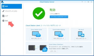 """Cloud Station Server""の設定