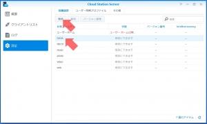 同期フォルダの有効化|Cloud Stationでクラウド構築(1)~DiskStation DS218j