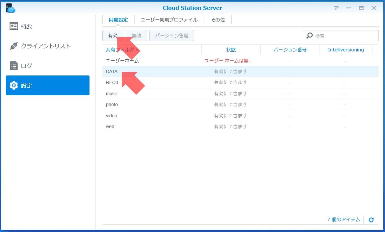 Cloud Stationでクラウド構築(1)~DiskStation DS218j | モノを