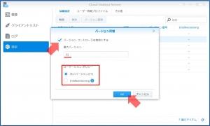 バージョン管理の設定|Cloud Stationでクラウド構築(1)~DiskStation DS218j