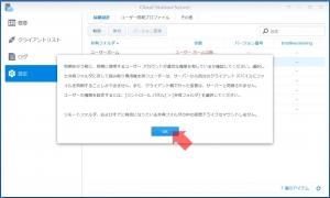 利用上の注意|Cloud Stationでクラウド構築(1)~DiskStation DS218j