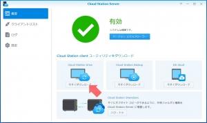 ダウンロードプログラムの選択|Cloud Stationでクラウド構築(1)~DiskStation DS218j