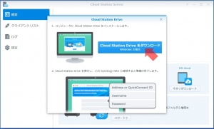 Cloud Station Drive をダウンロード|Cloud Stationでクラウド構築(1)~DiskStation DS218j