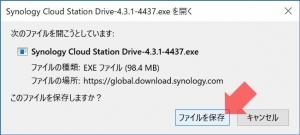 ダウンロードダイアログ|Cloud Stationでクラウド構築(1)~DiskStation DS218j