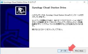 インストール前の確認|Cloud Stationでクラウド構築(1)~DiskStation DS218j