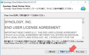 ライセンス確認|Cloud Stationでクラウド構築(1)~DiskStation DS218j