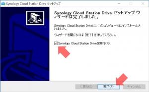 インストール完了|Cloud Stationでクラウド構築(1)~DiskStation DS218j