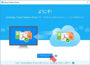 ようこそ画面|Cloud Stationでクラウド構築(1)~DiskStation DS218j