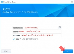 QuickConnectの接続設定|Cloud Stationでクラウド構築(1)~DiskStation DS218j