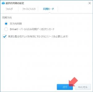 同期モードの設定|Cloud Stationでクラウド構築(1)~DiskStation DS218j