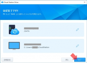 同期設定完了|Cloud Stationでクラウド構築(1)~DiskStation DS218j