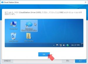 設定完了の確認|Cloud Stationでクラウド構築(1)~DiskStation DS218j