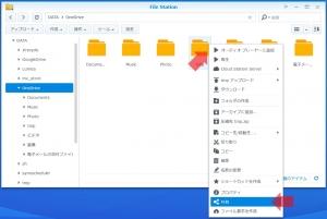 [共有]を開く|『超便利』NASのフォルダに簡単にアクセスさせる方法(1)~DiskStation DS218j