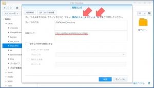 共有リンクの設定|『超便利』NASのフォルダに簡単にアクセスさせる方法(1)~DiskStation DS218j