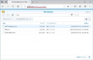 Webブラウザで共有リンクを開く|『超便利』NASのフォルダに簡単にアクセスさせる方法(1)~DiskStation DS218j