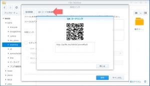 QRコードの表示|『超便利』NASのフォルダに簡単にアクセスさせる方法(1)~DiskStation DS218j