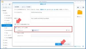 DSMユーザーを指定|『超便利』NASのフォルダに簡単にアクセスさせる方法(1)~DiskStation DS218j