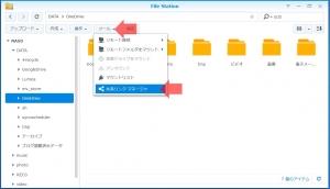 共有リンクマネージャを開く|『超便利』NASのフォルダに簡単にアクセスさせる方法(1)~DiskStation DS218j