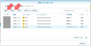共有リンクの編集|『超便利』NASのフォルダに簡単にアクセスさせる方法(1)~DiskStation DS218j
