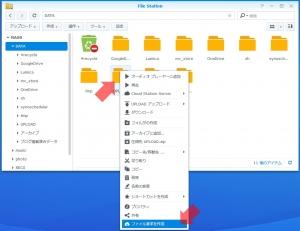 [ファイル要求を作成]を開く|『超便利』NASのフォルダに簡単にアップロードさせる方法~DiskStation DS218j