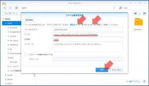 「ファイル要求を作成」の設定|『超便利』NASのフォルダに簡単にアップロードさせる方法~DiskStation DS218j
