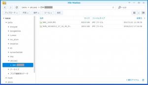アップロードされたファイル|『超便利』NASのフォルダに簡単にアップロードさせる方法~DiskStation DS218j
