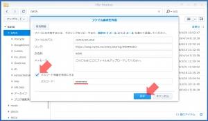 パスワードを設定|『超便利』NASのフォルダに簡単にアップロードさせる方法~DiskStation DS218j