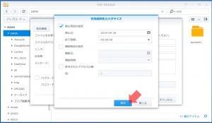 有効期限の設定|『超便利』NASのフォルダに簡単にアップロードさせる方法~DiskStation DS218j